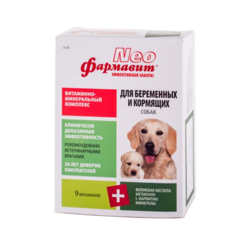 Фармавит Neo Витаминно-минеральный комплекс для беременных и кормящих собак, 90 таблеток