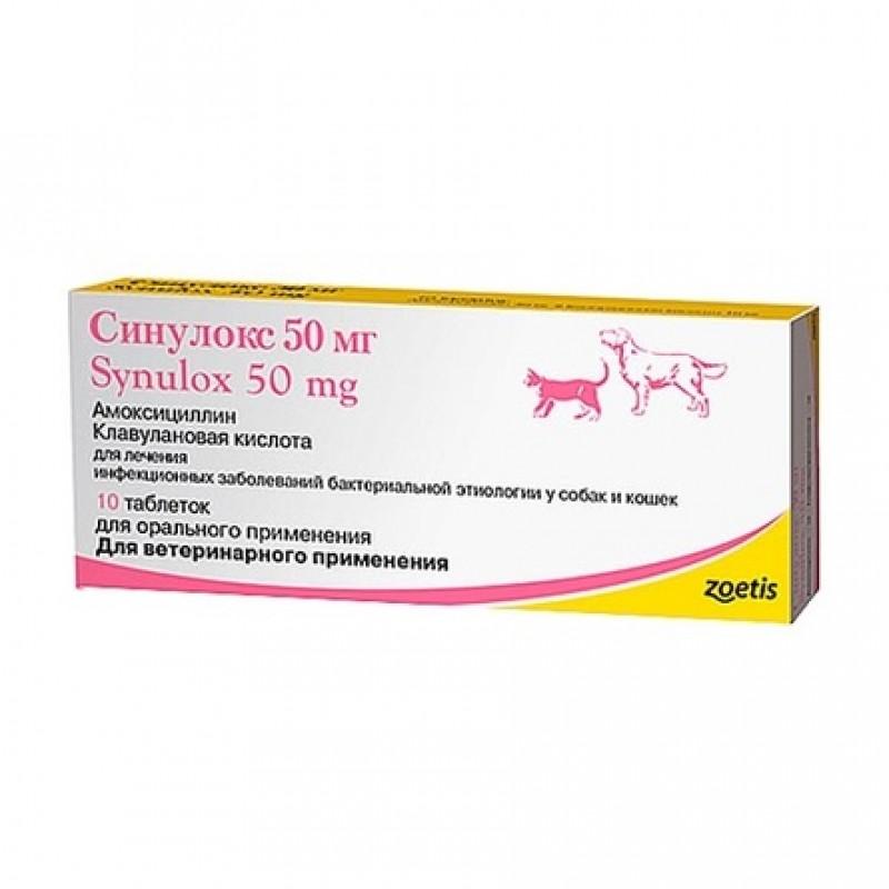 Синулокс Антибиотик группы пенициллинов в сочетании с клавулановой кислотой для лечения собак и кошек, 50 мг