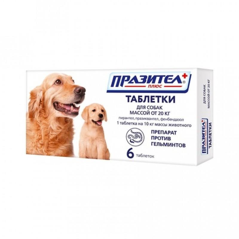 Празител плюс Таблетки для собак от 20 кг
