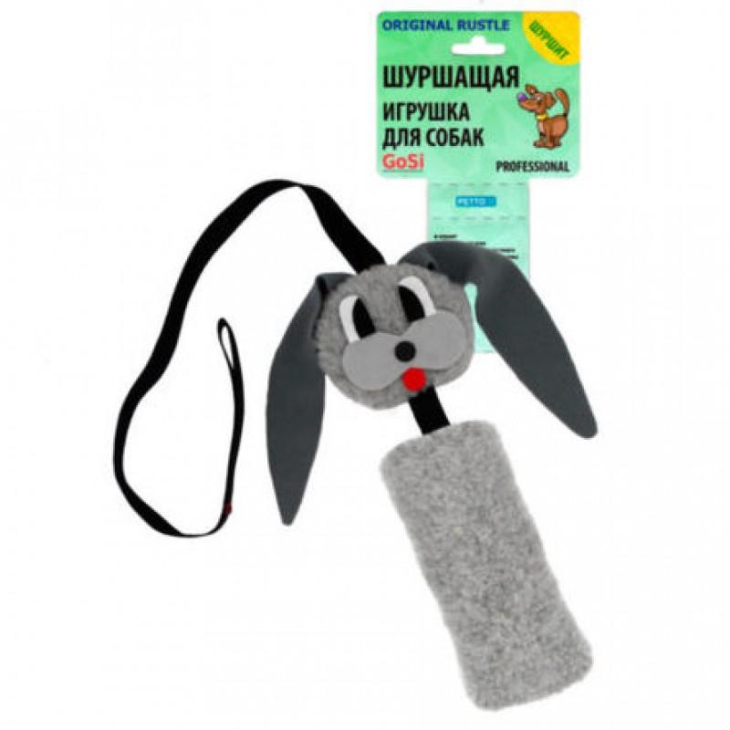 GoSi Игрушка для собак Заяц Шуршик с натуральным хвостом (пушнина)
