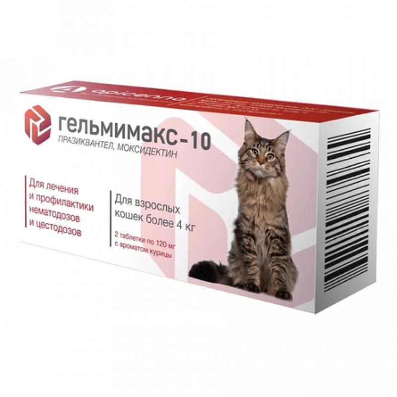 Гельмимакс-10 Таблетки для взрослых кошек более 4 кг, 2х120 мг