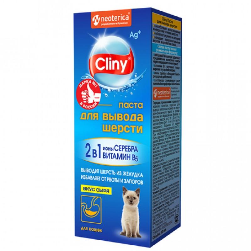 CLINY Паста для вывода шерсти (сыр), 30 мл, 30 мл