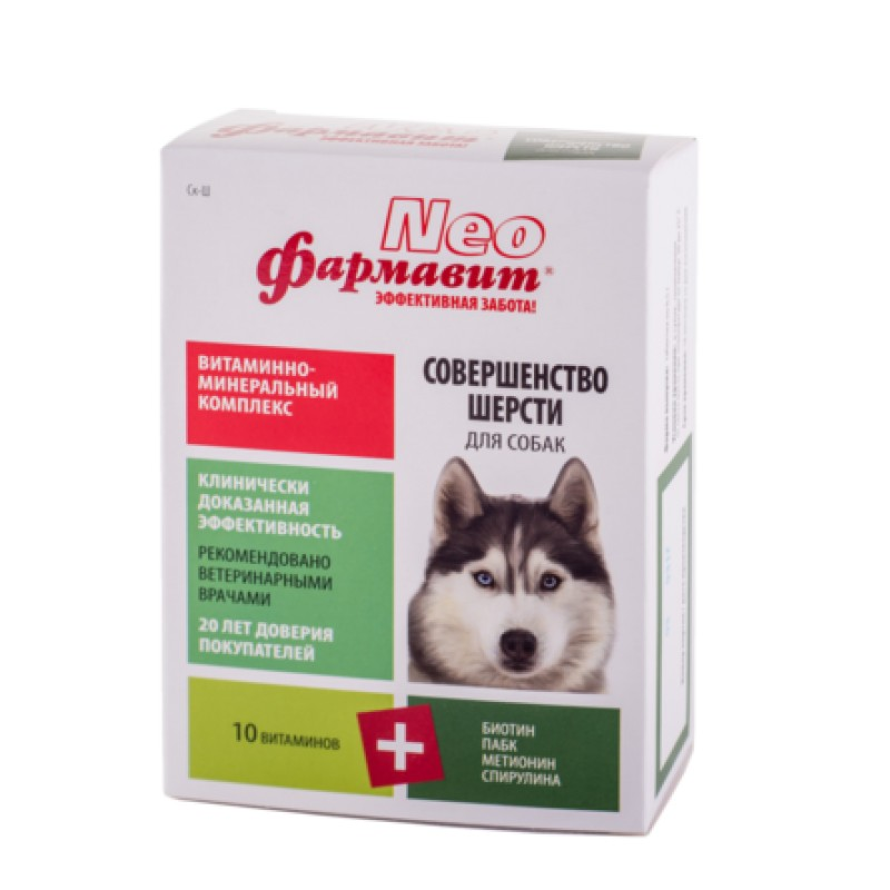 Фармавит Neo Совершенство шерсти Витаминно-минеральный комплекс для взрослых собак для кожи и шерсти, 90 таблеток