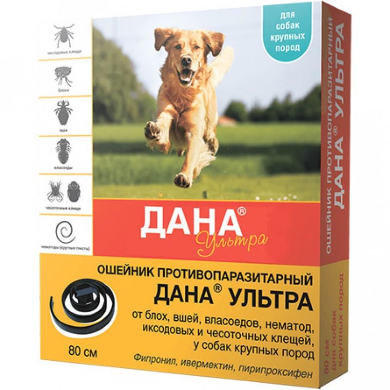 ДАНА УЛЬТРА Ошейник для  собак крупных пород, 80 см