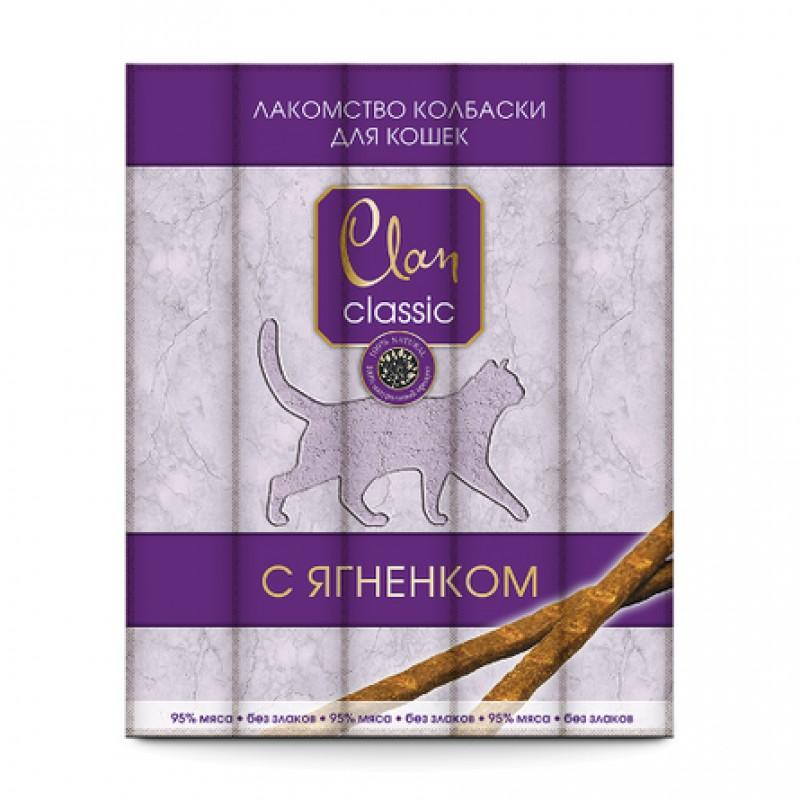 Clan Classic Мясные колбаски для взрослых кошек (с ягненком), 5 шт
