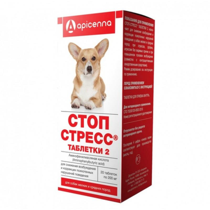 Стоп-стресс Таблетки 2 для собак мелких и средних пород, успокаивающие, 20х200 мг